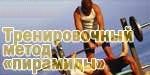 Тренировочный метод «пирамиды»