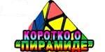 Коротко о принципе пирамиды