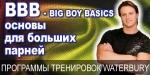 Программа тренировок Big Boy Basic (основы для больших парней)