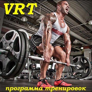 VRT - Волновая периодизация нагрузок №1