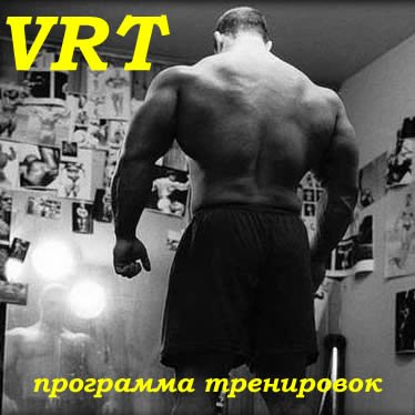 VRT - Волновая периодизация нагрузок №2