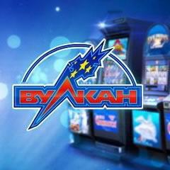Вулкан предоставляет геймерам возможность играть бесплатно